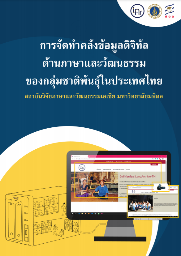 Book about the Archive of Languages and Cultures of Ethnic Groups of Thailand (LangArchive-TH)